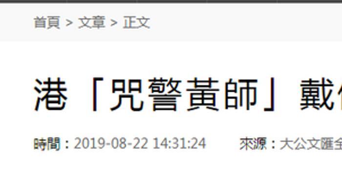 詛咒警察子女活不過7歲 香港教師被調職未被解雇