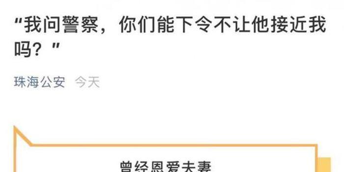 俞渝李國慶事件引熱議 珠海警方發文普法反家暴法
