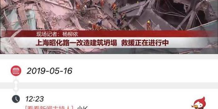 上海一處建筑坍塌 20多人被困坍塌面積有1000平