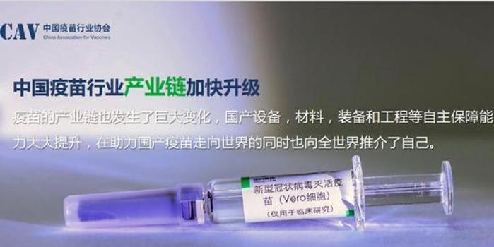 中国疫苗协会:年底前有望接种近七成国人,明年产能达50亿剂_手机新浪网