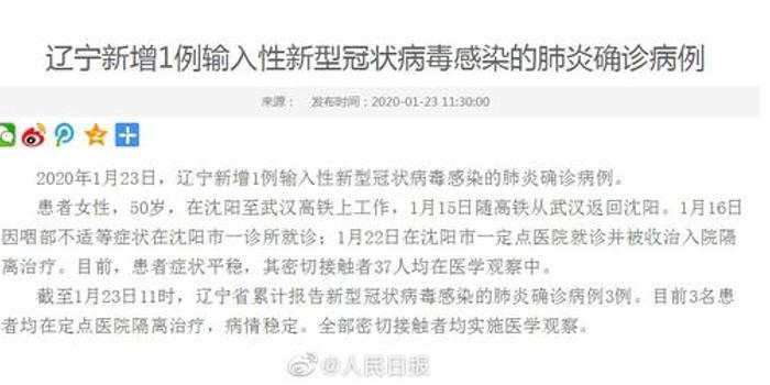 遼寧新增1例確診病例