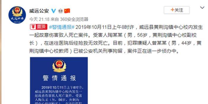 四川威遠一名副校長被該校教師殺害 教師已被刑拘