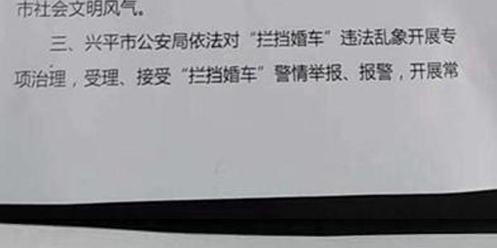 陜西興平市公安局:全市禁止阻攔婚車索要煙酒紅包