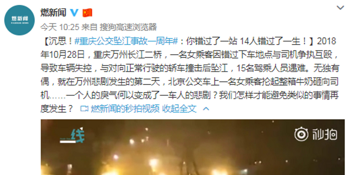 重慶公交墜江一周年:有人錯過一站14人錯過一生