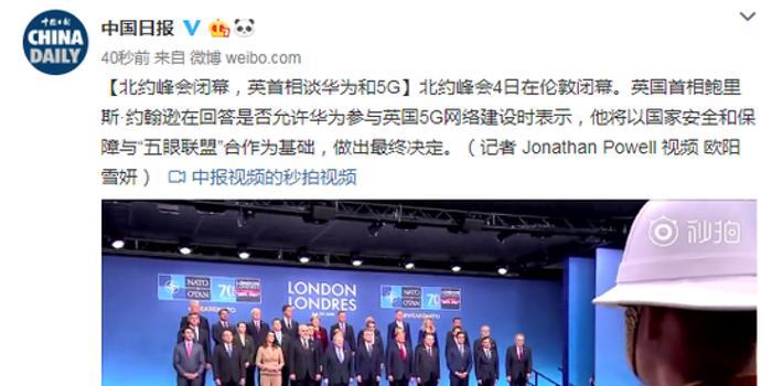 是否允許華為參與英國5G網絡建設?英國首相回應