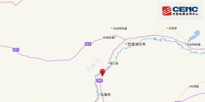 內蒙古鄂托克旗發生3.8級地震 震源深度10千米