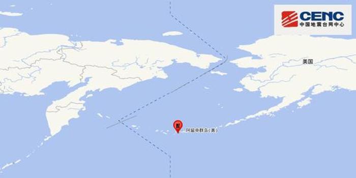 安德烈亞諾夫群島發生6.0級地震 震源深度30千米