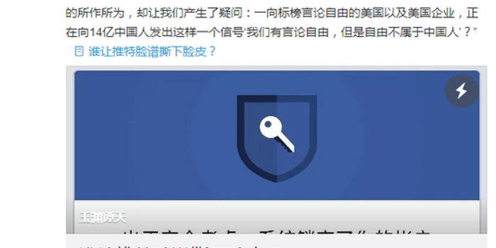 刪除停用936個中國賬號 誰讓推特臉譜撕下臉皮?