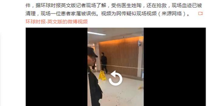 北京朝陽醫院發生傷醫事件 被襲醫生還在搶救
