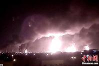 """沙特""""世界最大石油加工设施""""遭袭击 现场浓烟滚滚"""