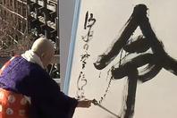 """日本公布年度汉字""""令"""" 取自新年号得票数最高"""
