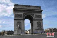 巴黎处于防疫工作最高阶段 凯旋门对外关闭