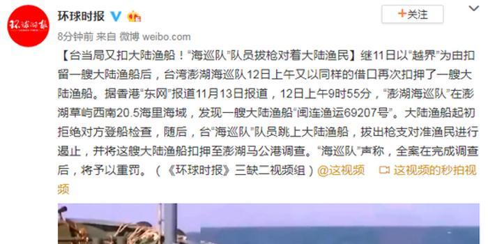 """臺當局又扣大陸漁船 """"海巡隊""""隊員拔槍對著漁民"""