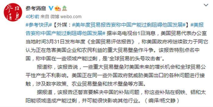外媒:美年度贸易报告妄称中国产能过剩阻碍他国发展_手机新浪网