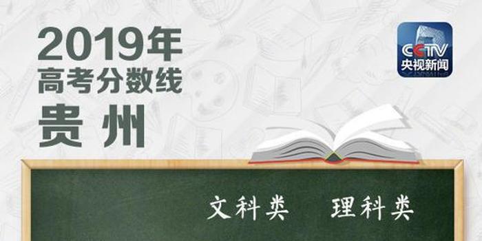 貴州高考分數線:文科一本線542 理科一本線470