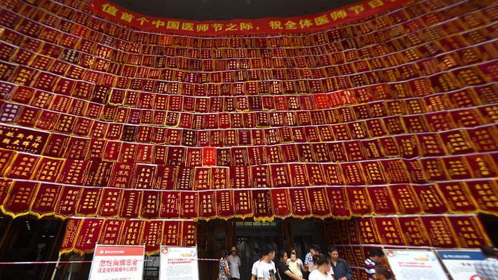 医院挂1600锦旗迎中国医师节