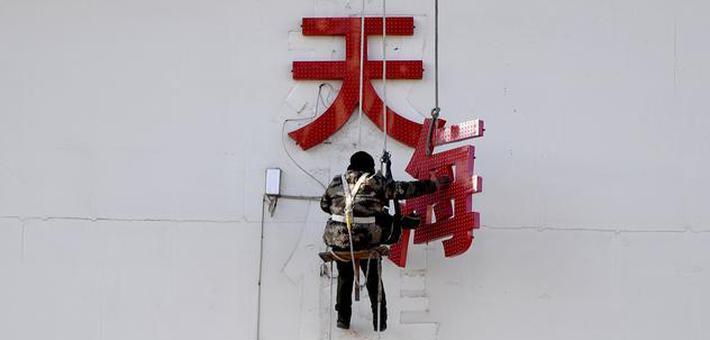 天津权健足球俱乐部更名为天津天海