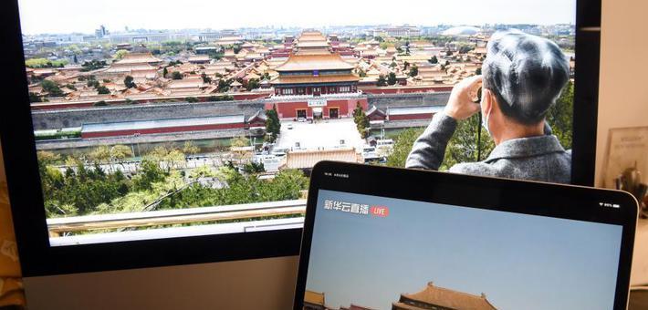 故宫博物院首次进行网络直播
