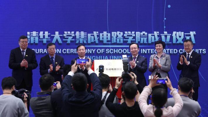 清华大学集成电路学院在北京成立