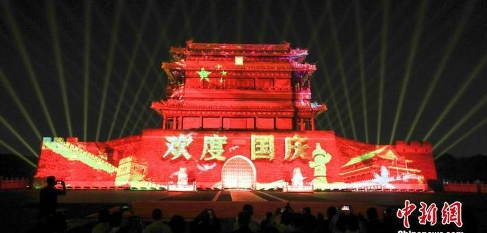 北京永定门城楼上演光影秀迎国庆