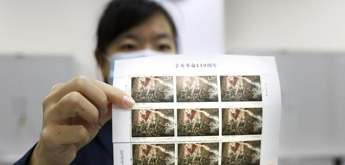 《辛亥革命110周年》纪念邮票发行