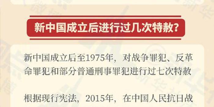 一圖讀懂新中國成立后第九次特赦