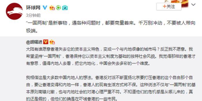 Image result for 胡锡进:香港人千万别被西方的政治精英们忽悠了