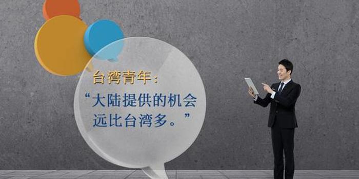 首次來大陸的臺青年說:大陸提供的機會遠比臺灣多