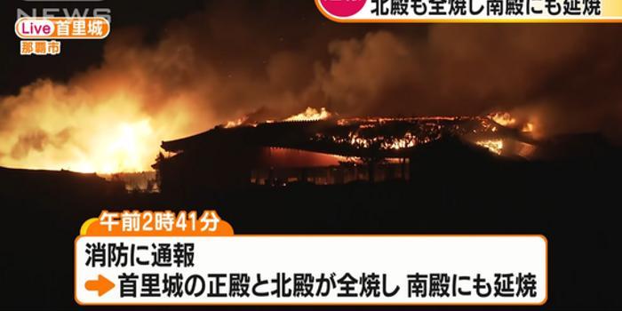 日本天下文化遗产冲绳首里城突发大火(图)