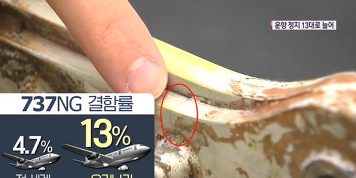 韓國13架波音飛機關鍵部位現8毫米裂紋 照片曝光