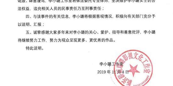 李小璐就视频泄露一事发声明 已报警