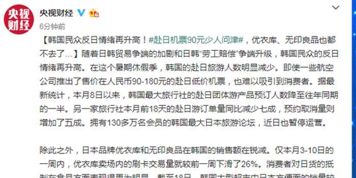韓國民眾反日情緒再升高 赴日機票90元少人問津