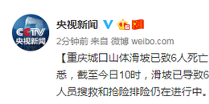 pc蛋蛋官方網站_重慶城口山體滑坡已致6人死亡 仍有1人失聯