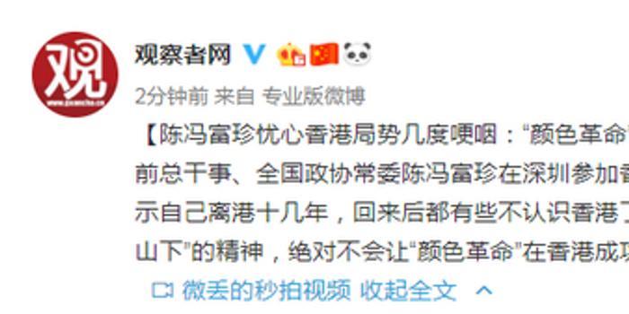"""陳馮富珍幾度哽咽:""""顏色革命""""在香港不會成功"""