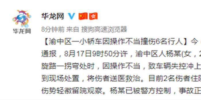 重慶渝中區一小轎車因操作不當撞傷6名行人