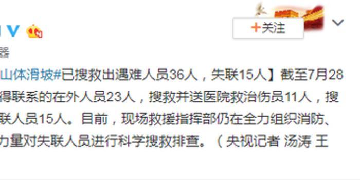 新世紀娛樂_貴州水城山體滑坡已搜救出遇難人員36人 失聯15人
