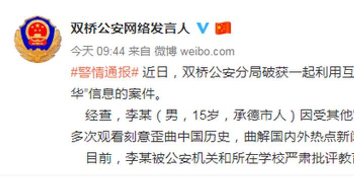 """河北一15歲男孩多次瀏覽""""反華""""信息被批評教育"""