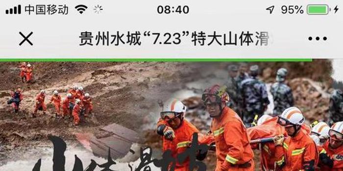 雙色球中獎號碼表_又搜救出5名遇難者遺體 貴州六盤水滑坡已致20死