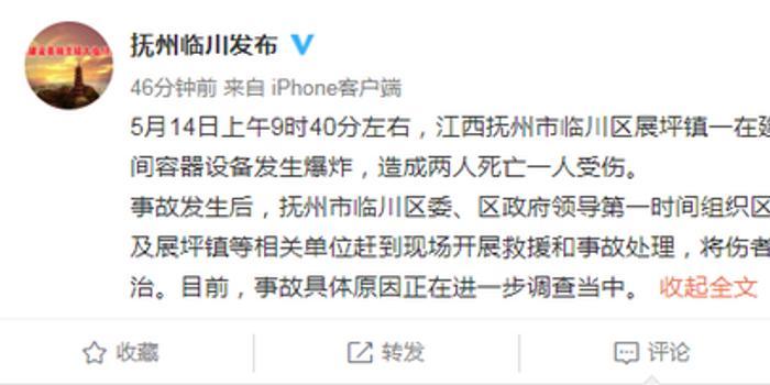 江西撫州一企業車間容器設備發生爆炸 造成2死1傷
