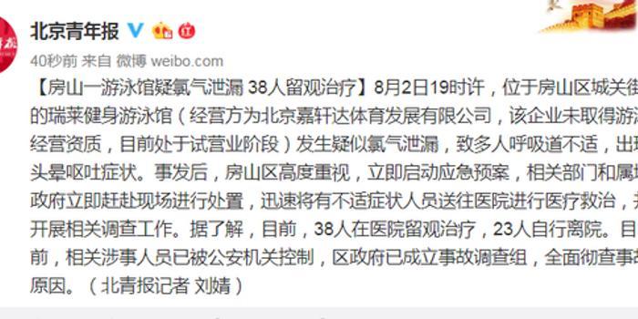 北京房山一游泳館疑氯氣泄漏38人送醫 場館無資質