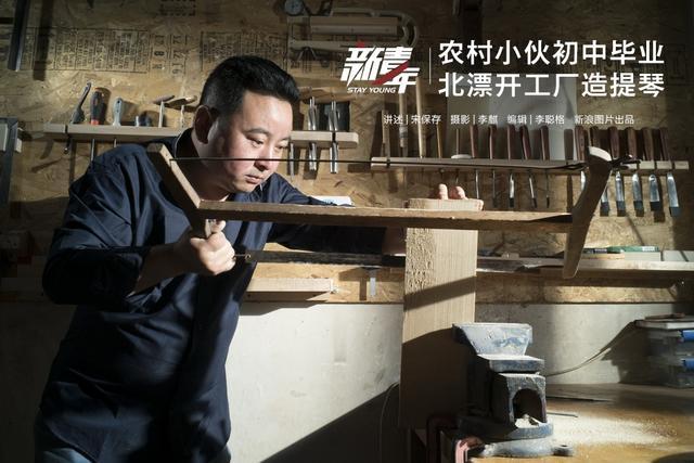 我是宋保存,出生在河北农村,初中毕业后就没再继续念书,为了挣钱,学习了木工这门手艺,后来北京讨生活,幸运的大门从此打开,我应聘到了一家提琴厂做木工。我爱木工也爱学习,慢慢掌握了制作小提琴的全部工艺。摄影:李麒