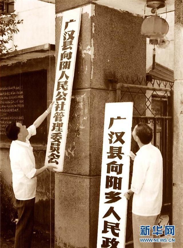 """今年是改革开放40周年,四川省广汉市向阳镇的改革开放陈列馆迎来一批批参观者。1980年4月,向阳人正式取下""""人民公社""""的牌子,恢复""""向阳乡人民政府""""建制,拉开了农村改革的序幕,被誉为""""农村改革第一乡""""。    改革开放40年来,靠着当年敢闯敢试的精神,向阳人抓住一次次机遇,粮食产量迅速增加,民营企业蓬勃发展。如今这里进行着城乡融合发展综合改革的试验,先后被评为全国重点镇、国家生态乡镇和国家卫生镇。    如今,向阳镇成为成都周边一颗""""明珠"""":全镇有各类企业300余家,形成高端造纸、食品生产、电气设备制造等支柱产业。2017年全年完成工业总产值85.5亿元。由于就业岗位较为充足,企业务工收入成为当地群众的重要收入来源,2017年全镇农民人均纯收入达13065元。"""