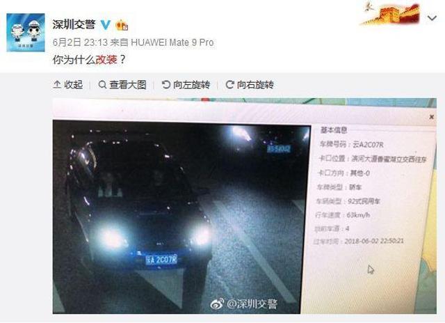 6月2日,深圳交警接到一名网友举报,一辆小车违法超车、涉嫌改装。当时,蜀黍还发了条微博。
