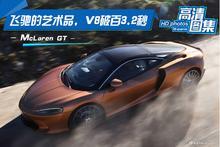 飞驰的艺术品,V8破百3.2秒,McLaren GT