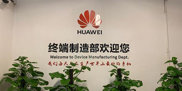 華為工廠手機生產線正常 部分服務器芯片可自供