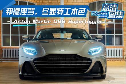 邦德座驾,尽显特工本色,Aston Martin DBS Superleggera