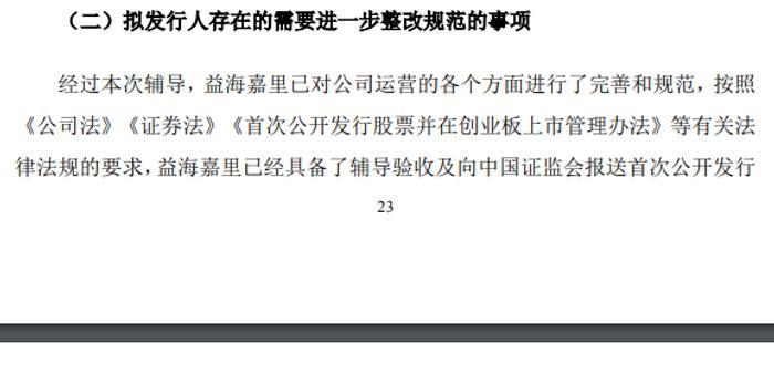 輔導券商稱金龍魚滿足創業板IPO條件 去年凈賺55億元