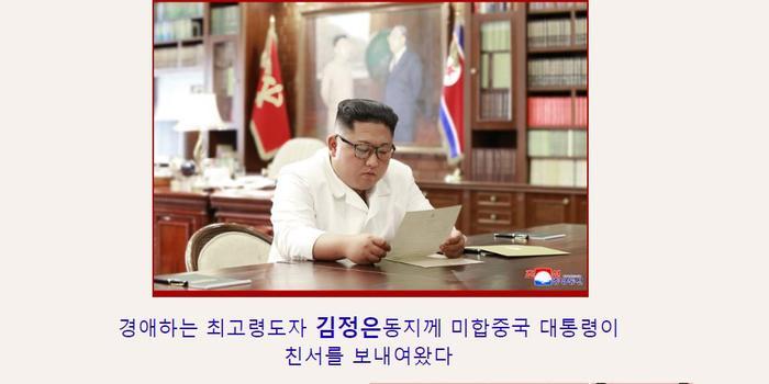 朝中社:金正恩收到特朗普親筆信 對包含良好內容滿意