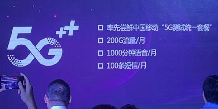 中國移動5G測試套餐曝光 每月包含200G流量