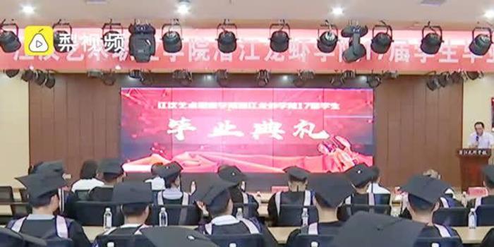 湖北小龍蝦學院首屆學生畢業:起薪8千 就業北上廣